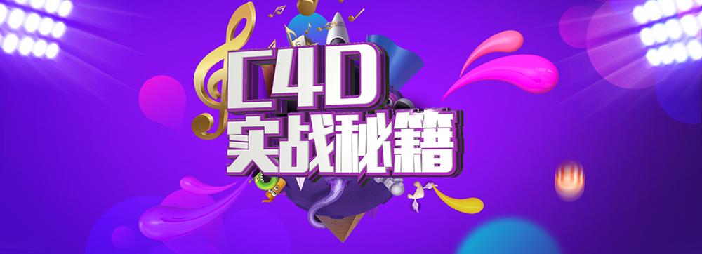 C4D实战秘籍