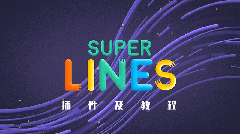 MG动画常用脚本插件介绍之Super Lines